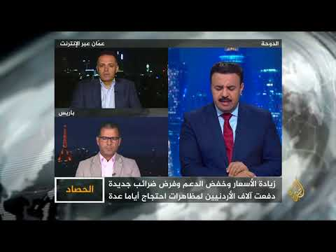 الحصاد- الأردن.. خيبة أمل من اجتماع مكة  - نشر قبل 56 دقيقة