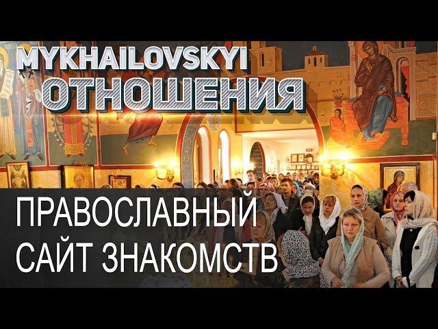 Православный сайт знакомств и его женский контингент!!!