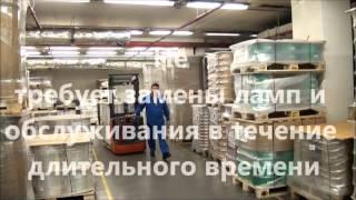 Автоматическое освещение в складских помещениях(, 2013-05-17T09:27:37.000Z)