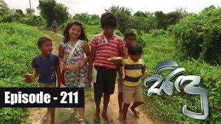 Sidu   Episode 211 29th May 2017 Thumbnail