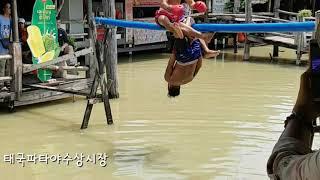 태국파타야수상시장 수상권투