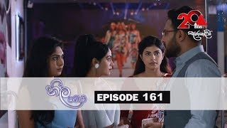 Neela Pabalu | Episode 161 | 21st December 2018 | Sirasa TV Thumbnail