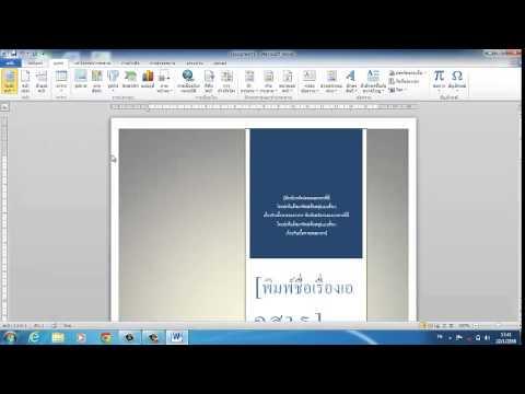 สื่อการเรียนการสอนโปรแกรม Microsoft Word 2010
