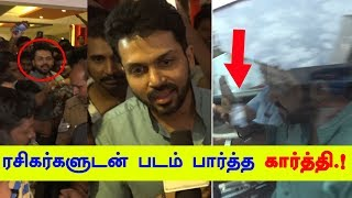 Actor Karthi Watch Kadai Kutty Singam With Fans | Karthi | Pandiraj
