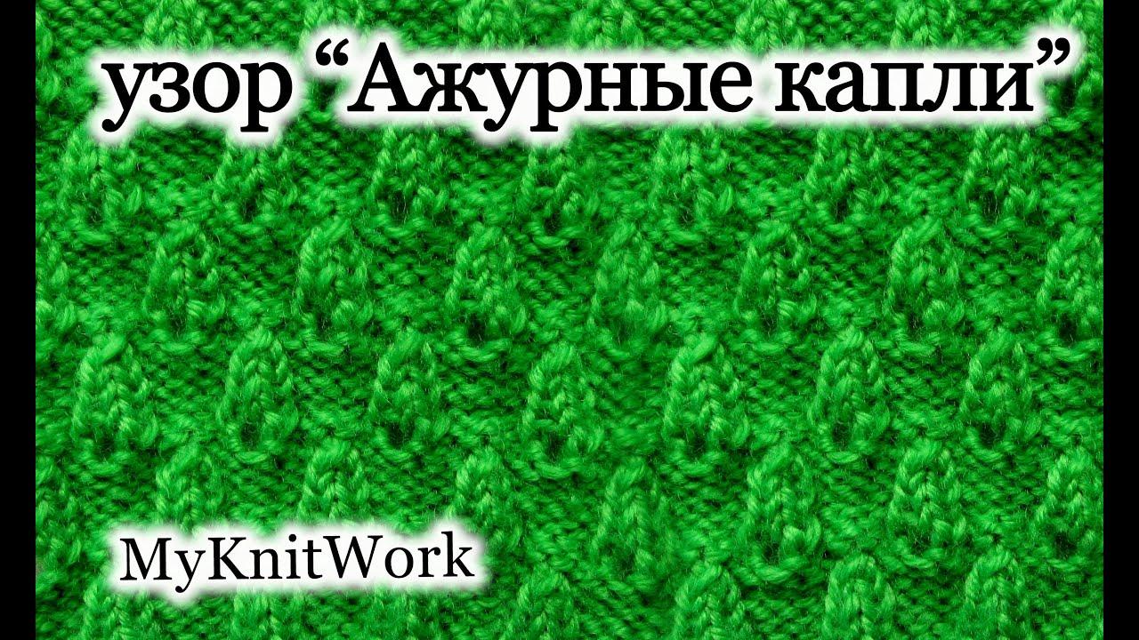 ажурные листочки для вязания носков схема