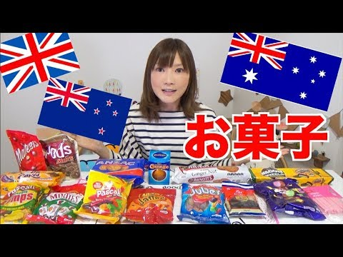 【Snacks From Around The World!】 Australia, New zealand & England Various Snacks! 15 Items [Use CC]