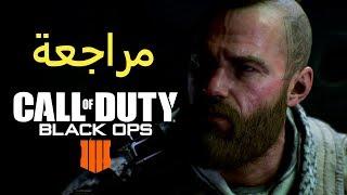 مراجعة Call of Duty: Black Ops 4