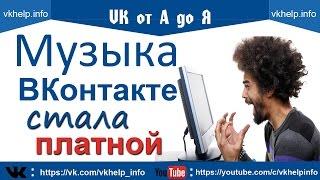 Музыка ВКонтакте стала платной