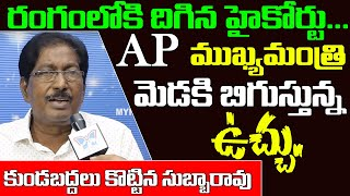 High Court Is Ready To Take Serious Actions Against AP CM Jagan | Kundabaddalu Subbarao About Jagan