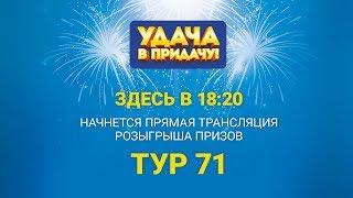 """Розыгрыш призов 71 Тура игры """"Удача в придачу!"""""""