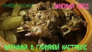 Баранина в глиняной кастрюле, в духовке , так можно готовить любое мясо, совсем другой вкус- супер.