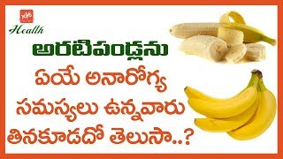 People With These Problems Should Not Eat Bananas | Health Tips in Telugu | YOYO TV Health