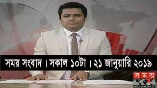 সময় সংবাদ   সকাল ১০টা    ২১ জানুয়ারি ২০১৯   Somoy tv bulletin 10am   Latest Bangladesh News