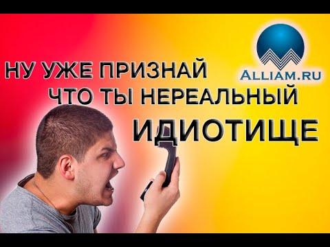 ОН ВСЁ ТАКИ ОБДЕЛАЛСЯ ЧАСТЬ 3 | Как не платить кредит | Кузнецов | Аллиам