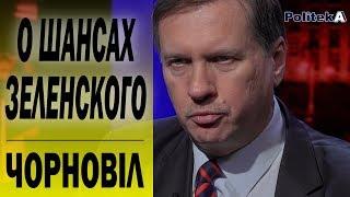'Зеленский может снять свою кандидатуру': Тарас ЧЕРНОВОЛ о рисках Коломойского