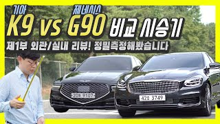 대한민국 최고의 자동차는 무엇? 제네시스 G90과 기아 K9 함께 놓고 타봤더니 (1/2)