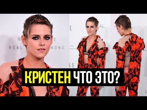 ОБРАЗ КРИСТЕН СТЮАРТ НА ЦЕРЕМОНИИ  ELLE Women In Hollywood