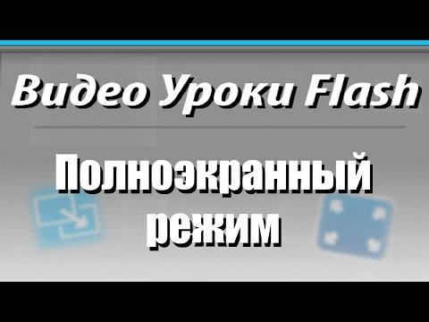 Видео Уроки Flash. Кнопка полноэкранного режима