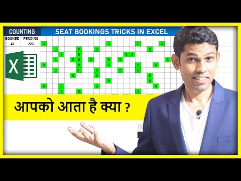 seat-bookings-trick-in-excel---'book-seats-by-just-1-click'