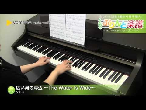 広い河の岸辺 〜The Water Is Wide〜 クミコ