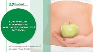 Консультация и лечение при гастроэнтерологической патологии