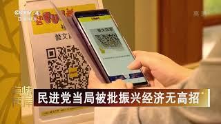 [海峡两岸]民进党当局被批振兴经济无高招| CCTV中文国际 - YouTube
