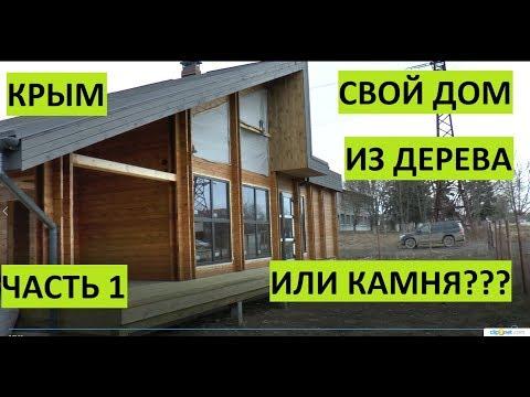 Крым. Дом себе из дерева или камня? Часть 1 thumbnail