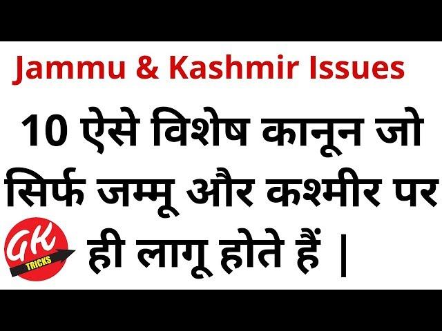 GK In Hindi - Top 10 ऐसे विशेष कानून जो सिर्फ जम्मू और कश्मीर पर ही लागू होते हैं | Article 370