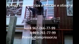 Аренда компрессора 7атм. 5куб.мин. тел.+79197617799  http://pnevmokompressor.ru/(, 2016-03-29T09:11:41.000Z)
