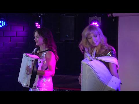 """GIRLS MUSIC BAND """"LiubAnya"""" Аккордеонистки России- дуэт """"ЛюбАня"""" -Дорогой длинною кавер группа"""