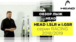 HEAD I.SLR и I.GSR – лояльные спортивные горные лыжи серии RACING 2018/2019. Обзор горных лыж HEAD.