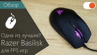 Обзор Razer Basilisk ▶️ ЛУЧШАЯ мышь для шутеров?
