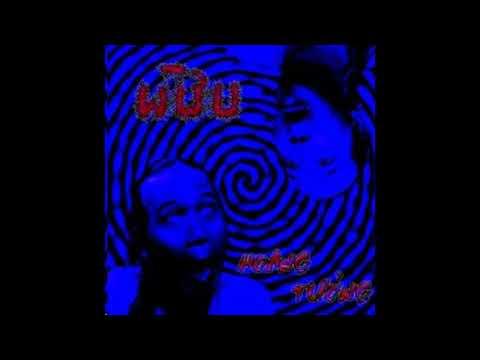 Wừu - Hoang tưởng (2012) (Full Album) Grindcore Vietnam