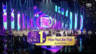BLACKPINK - 'How You Like That' 0719 SBS Inkigayo : NO.1 OF THE WEEK