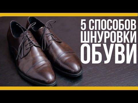 Как завязать шнурки на ботинках