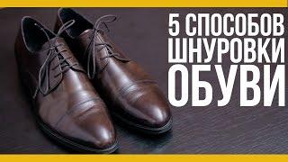 топ-5 способов шнуровки обуви [Якорь | Мужской канал]
