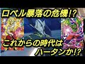 [SDBH] ロベル暴落!? ドミロベ対策デッキでバトスポ♪ スーパードラゴンボールヒーローズ