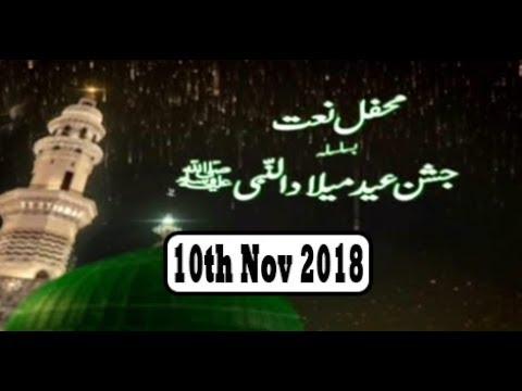 Mehfil e Naat (From Karachi) - 10th November 2018 - ARY Qtv