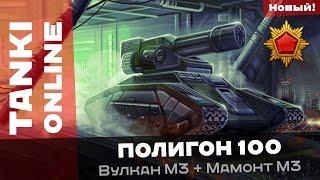 Полигон: Вулкан + Мамонт / Обзор новой пушки / Танки Онлайн(В сегодняшнем выпуске