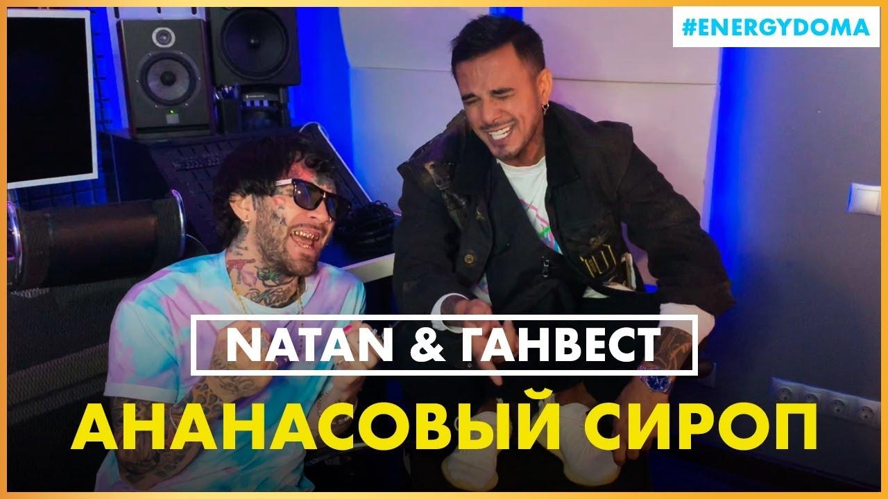 @NATAN & @Ганвест - Ананасовый сироп (Live @ Радио ENERGY)