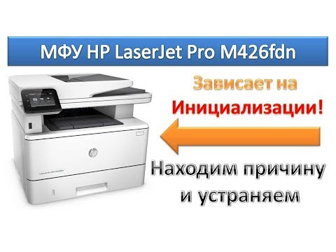 16 Mfu Hp Laserjet Pro M426 Fdn Zavisaet Na Inicializacii Hp Initializing Error Sbros Nastroek Youtube