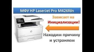 #16 МФУ HP LaserJet Pro M426fdn зависает на инициализации? hp initializing error!