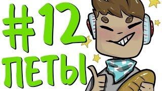 Lp. #ДюжинаПриключений #12 ПИТОМЦЫ!