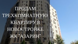 Купить квартиру в Харькове трехкомнатную на улице Отакара Яроша 16б. Продажа недвижимости в Харькове(, 2016-10-10T15:21:28.000Z)
