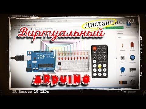 лучший и бесплатный Arduino-эмулятор @4K
