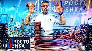 Сопротивление проводников   ПРОСТО ФИЗИКА с Алексеем Иванченко