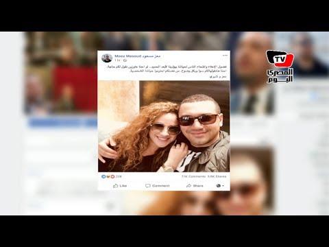 المصري اليوم:بيان مشترك من معز مسعود وشيري عادل بعد أنباء انفصالهما «من فضلكم احترموا حياتنا الشخصية»