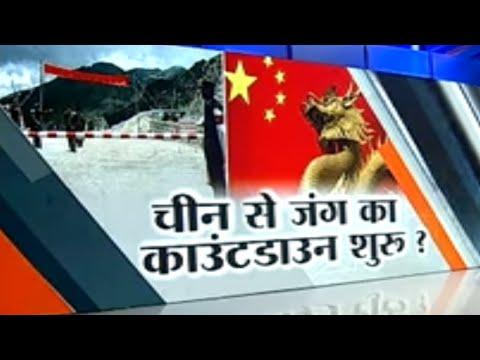Doklam मुद्दे पर China की India को धमकी, सीमा से सेना हटाने की दी नसीहत