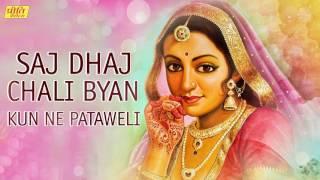 Latest New Marwadi Dj Rajasthani Song 2017 - Saj Dhaj Chali Byan Kun Ne Pataweli - Yuvraj Mewadi