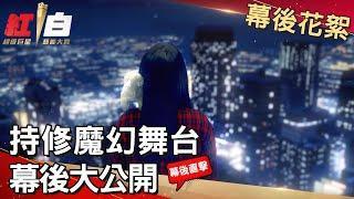 【2021超級巨星紅白藝能大賞】幕後花絮-持修魔幻舞台 幕後大公開